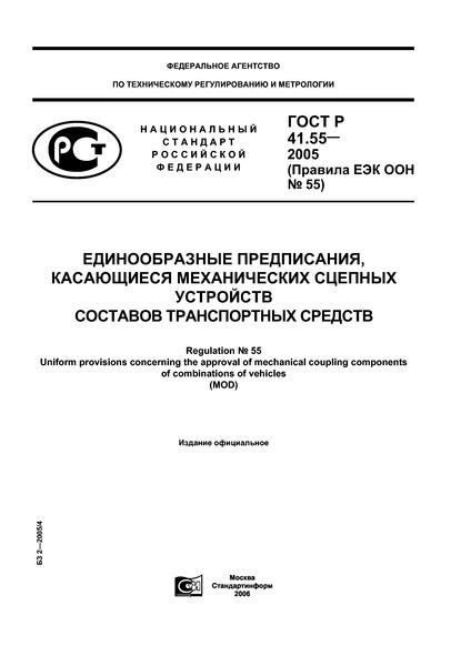 ГОСТ Р 41.55-2005 Единообразные предписания, касающиеся механических сцепных устройств составов транспортных средств