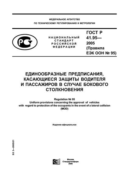 ГОСТ Р 41.95-2005 Единообразные предписания, касающиеся защиты водителя и пассажиров в случае бокового столкновения