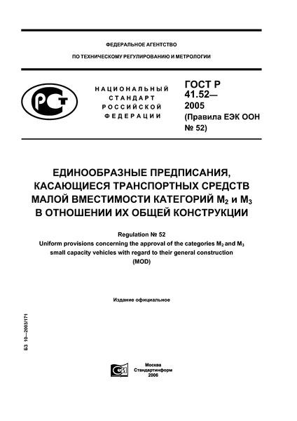ГОСТ Р 41.52-2005 Единообразные предписания, касающиеся транспортных средств малой вместимости категорий М2 и М3 в отношении их общей конструкции