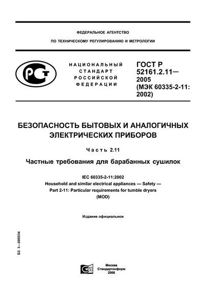 ГОСТ Р 52161.2.11-2005 Безопасность бытовых и аналогичных электрических приборов. Часть 2.11. Частные требования для барабанных сушилок