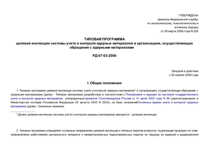 РД 07-03-2006 Типовая программа целевой инспекции системы учета и контроля ядерных материалов в организациях, осуществляющих обращение с ядерными материалами
