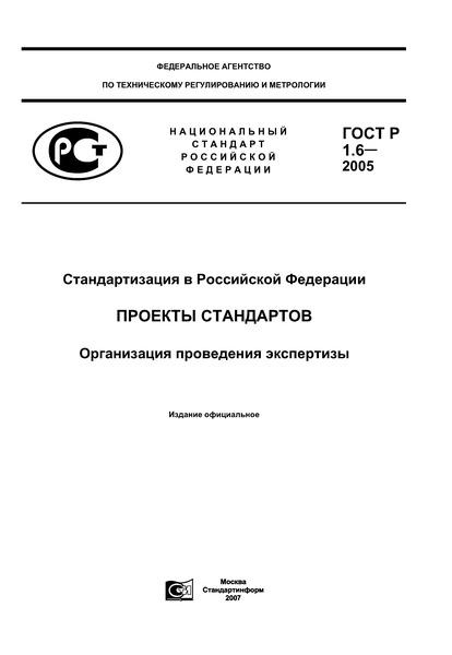 ГОСТ Р 1.6-2005 Стандартизация в Российской Федерации. Проекты стандартов. Организация проведения экспертизы