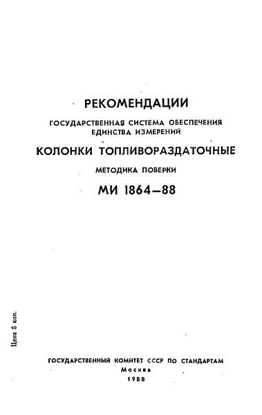МИ 1864-88 Колонки топливораздаточные. Методика поверки
