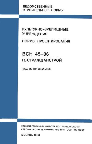 ВСН 45-86/Госгражданстрой Культурно-зрелищные учреждения. Нормы проектирования