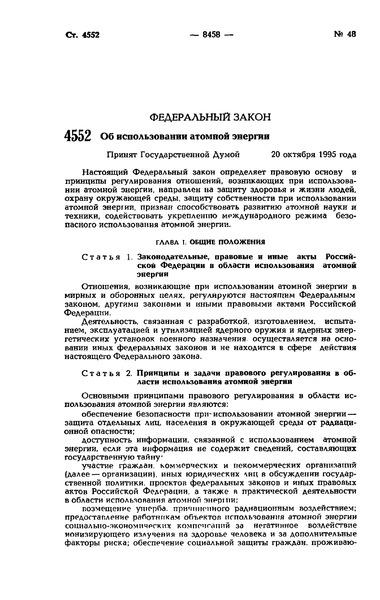 Федеральный закон 170-ФЗ Об использовании атомной энергии