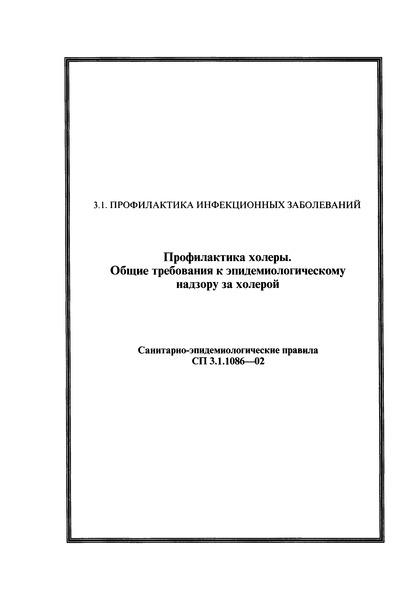 СП 3.1.1086-02 Профилактика холеры. Общие требования к эпидемиологическому надзору за холерой