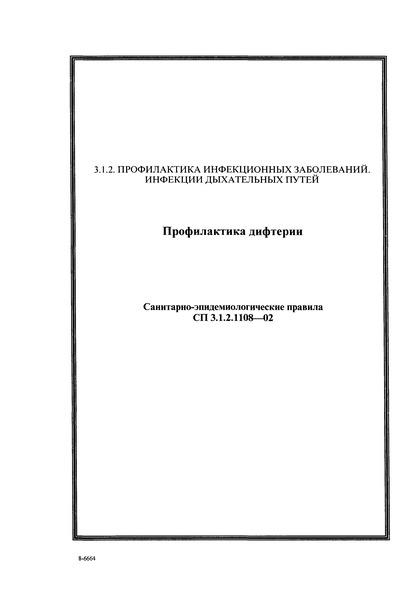СП 3.1.2.1108-02 Профилактика дифтерии