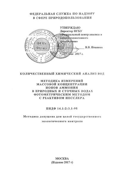 ПНД Ф 14.1:2:3.1-95 Количественный химический анализ вод. Методика измерений массовой концентрации ионов аммония в природных и сточных водах фотометрическим методом с реактивом Несслера
