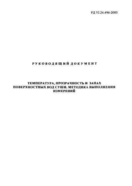 РД 52.24.496-2005 Температура, прозрачность и запах поверхностных вод суши. Методика выполнения измерений