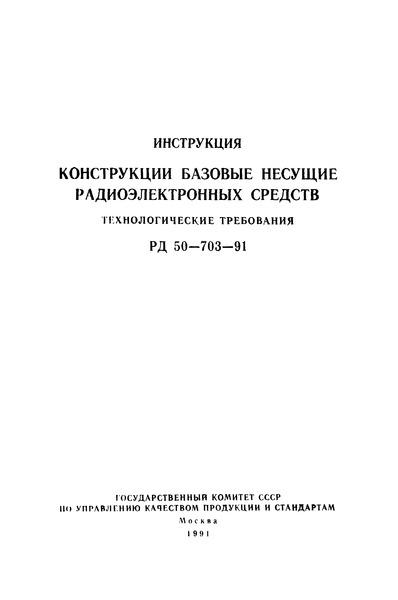РД 50-703-91 Инструкция. Конструкции базовые несущие радиоэлектронных средств. Технологические требования