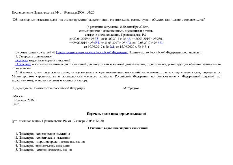 Постановление 20 Об инженерных изысканиях для подготовки проектной документации, строительства, реконструкции объектов капитального строительства