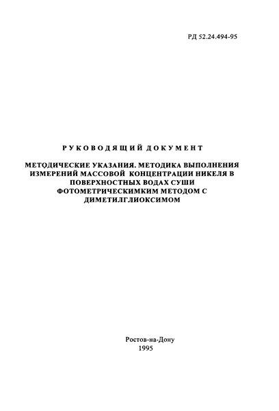 РД 52.24.494-95 Методические указания. Методика выполнения измерений массовой концентрации никеля в поверхностных водах суши фотометрическим методом с диметилглиоксимом