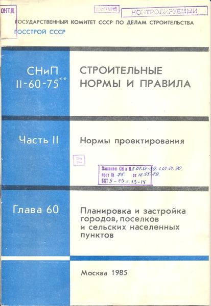СНиП II-60-75 Планировка и застройка городов, поселков и сельских населенных пунктов