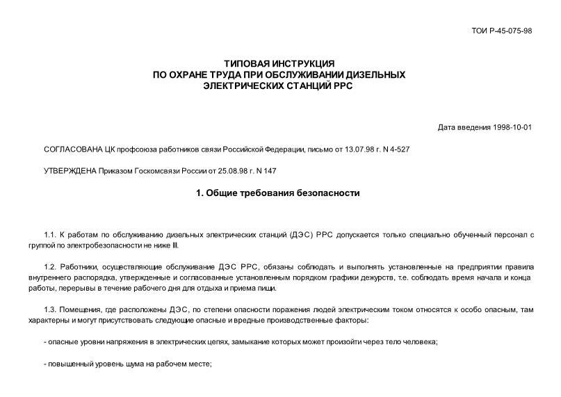 ТОИ Р-45-075-98 Типовая инструкция по охране труда при обслуживании дизельных электрических станций РРС