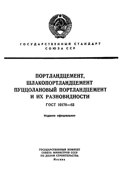 ГОСТ 10178-62 Портландцемент, шлакопортландцемент, пуццолановый портландцемент и их разновидности