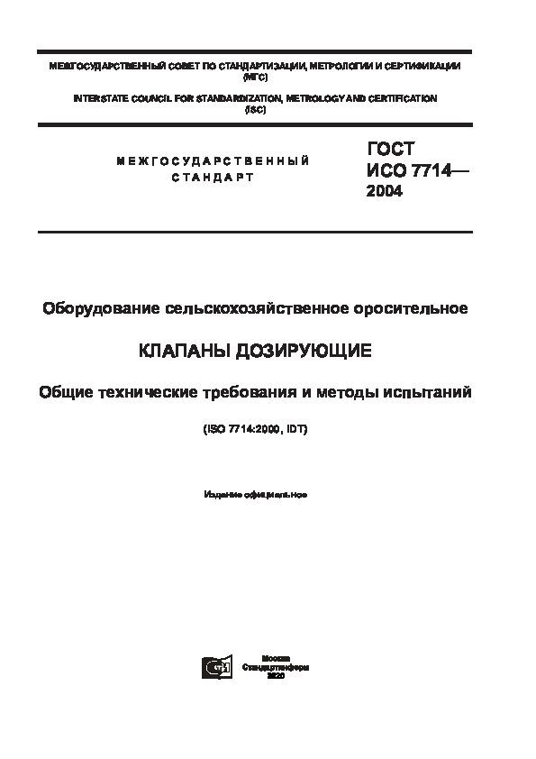 ГОСТ ИСО 7714-2004 Оборудование сельскохозяйственное оросительное. Клапаны дозирующие. Общие технические требования и методы испытаний