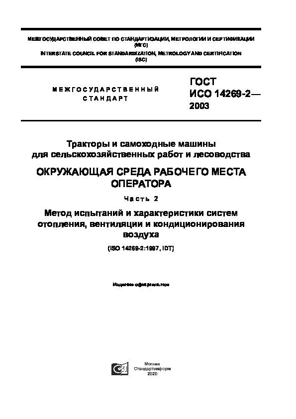 ГОСТ ИСО 14269-2-2003 Тракторы и самоходные машины для сельскохозяйственных работ и лесоводства. Окружающая среда рабочего места оператора. Часть 2. Метод испытаний и характеристики систем отопления, вентиляции и кондиционирования воздуха