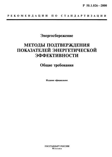 Р 50.1.026-2000 Энергосбережение. Методы подтверждения показателей энергетической эффективности. Общие требования