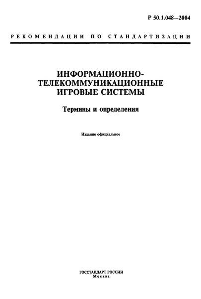 Р 50.1.048-2004 Информационно-телекоммуникационные игровые системы. Термины и определения
