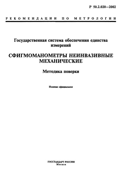 Р 50.2.020-2002 ГСОЕИ. Сфигмоманометры неинвазивные механические. Методика поверки