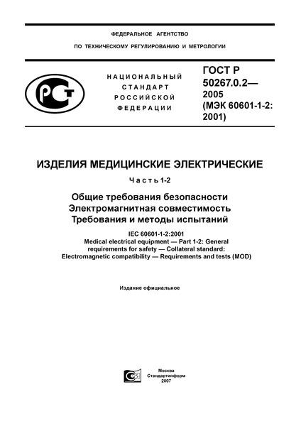 ГОСТ Р 50267.0.2-2005 Изделия медицинские электрические. Часть 1-2. Общие требования безопасности. Электромагнитная совместимость. Требования и методы испытаний
