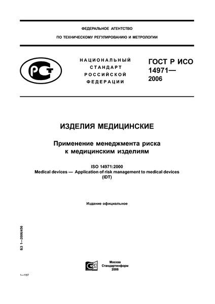 ГОСТ Р ИСО 14971-2006 Изделия медицинские. Применение менеджмента риска к медицинским изделиям