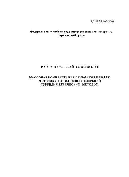 РД 52.24.405-2005 Массовая концентрация сульфатов в водах. Методика выполнения измерений турбидиметрическим методом