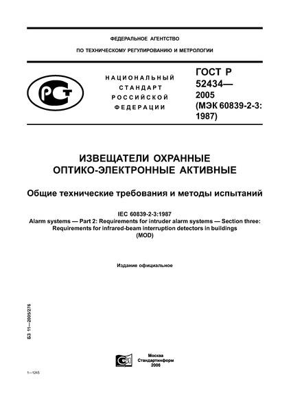 ГОСТ Р 52434-2005 Извещатели охранные оптико-электронные активные. Общие технические требования и методы испытаний