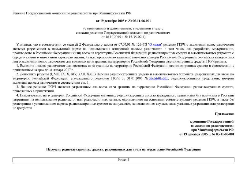 Решение 05-11-06-001 О выделении полос радиочастот для ввозимых из-за границы на территорию Российской Федерации радиоэлектронных средств