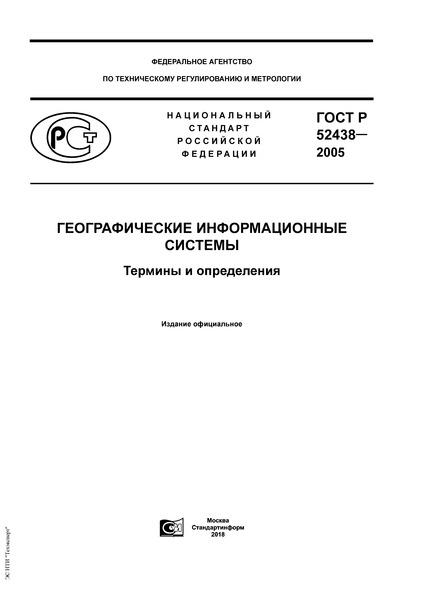 ГОСТ Р 52438-2005 Географические информационные системы. Термины и определения