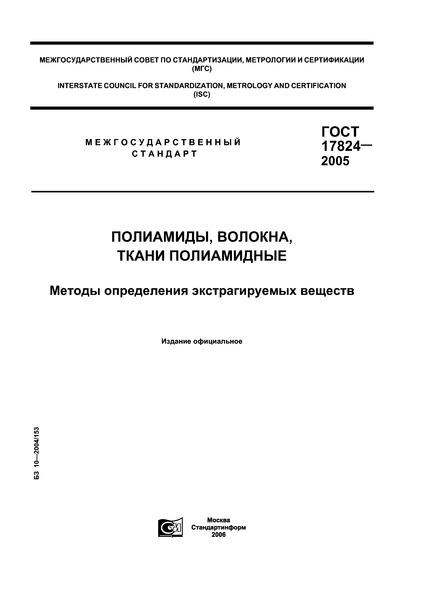 ГОСТ 17824-2005 Полиамиды, волокна, ткани полиамидные. Методы определения экстрагируемых веществ