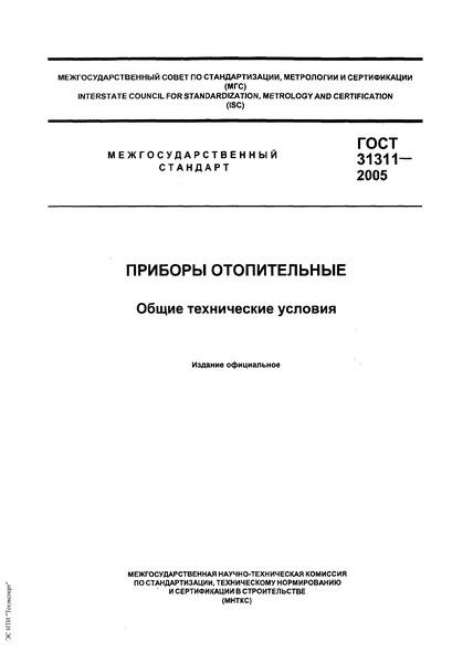 ГОСТ 31311-2005 Приборы отопительные. Общие технические условия