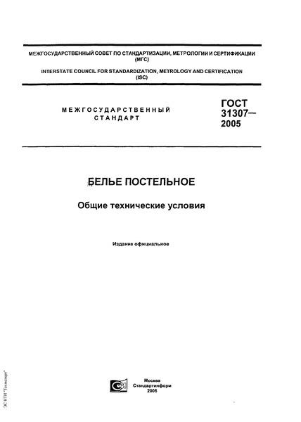 ГОСТ 31307-2005 Белье постельное. Общие технические условия