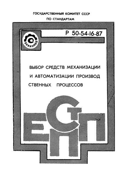Р 50-54-16-87 Единая система технологической подготовки производства. Выбор средств механизации и автоматизации производственных процессов