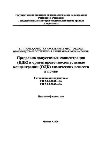 ГН 2.1.7.2041-06 Предельно допустимые концентрации (ПДК) химических веществ в почве