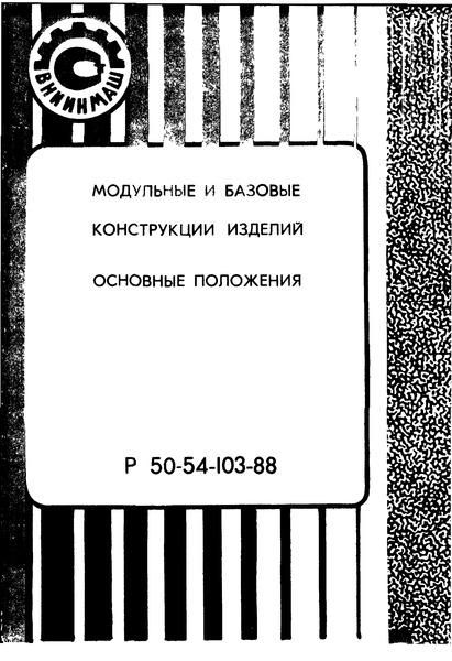 Р 50-54-103-88 Модульные и базовые конструкции изделий. Основные положения
