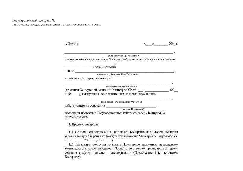 Государственный контракт на поставку продукции материально-технического назначения