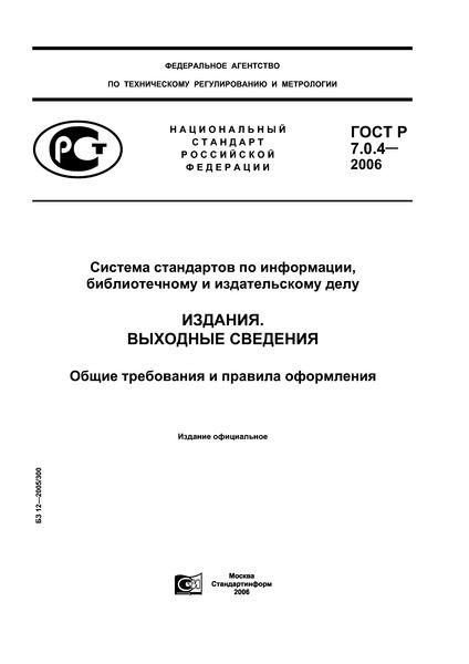 ГОСТ Р Система стандартов по информации библиотечному  ГОСТ Р 7 0 4 2006 Система стандартов по информации библиотечному и издательскому делу