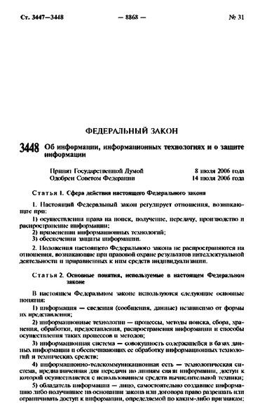Федеральный закон 149-ФЗ Об информации, информационных технологиях и о защите информации