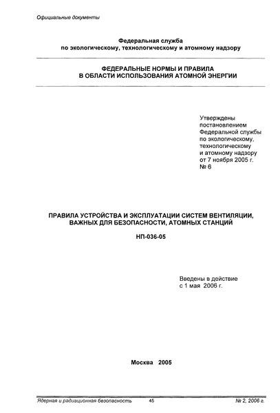 НП 036-05 Правила устройства и эксплуатации систем вентиляции важных для безопасности атомных станций