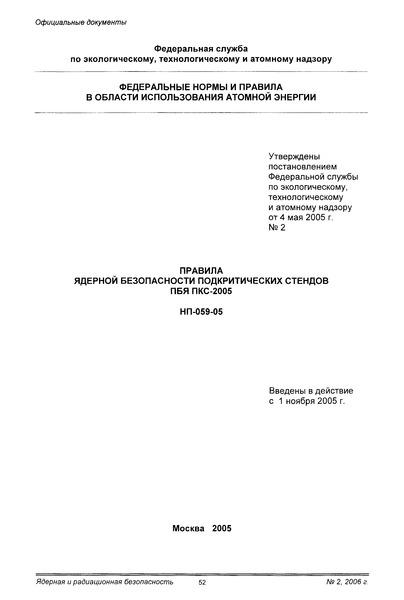 НП 059-05 Правила ядерной безопасности подкритических стендов ПБЯ ПКС-2005