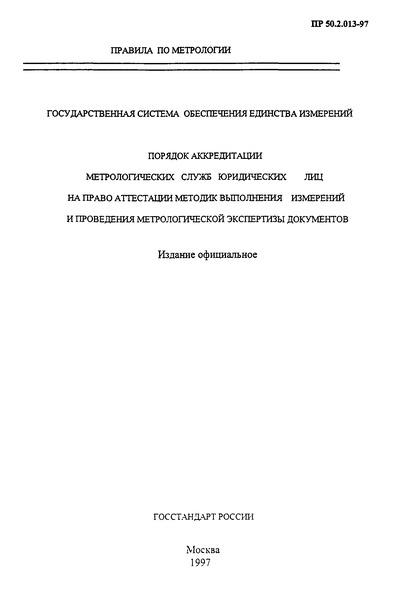 образец метрологической экспертизы на методики испытаний