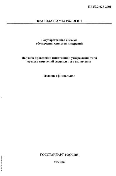 ПР 50.2.027-2001 Государственная система обеспечения единства измерений. Порядок проведения испытаний и утверждения типа средств измерений специального назначения
