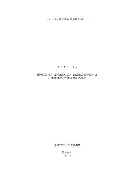 ПР 50.3.004-96 Правила проведения сертификации пищевых продуктов и продовольственного сырья