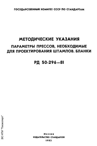 РД 50-296-81 Методические указания. Параметры прессов, необходимые для проектирования штампов. Бланки