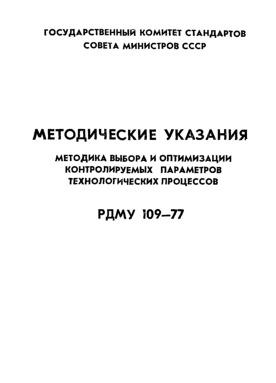 РДМУ 109-77 Методические указания. Методика выбора и оптимизации контролируемых параметров технологических процессов