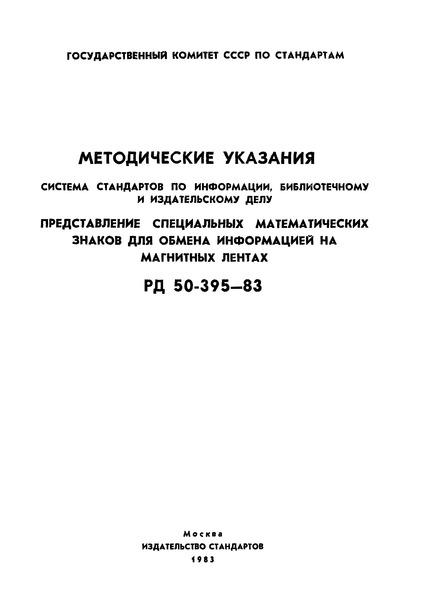 РД 50-395-83 Методические указания. Система стандартов по информации, библиотечному и издательскому делу. Представление специальных математических знаков для обмена информацией на магнитных лентах