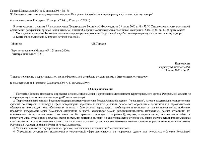 Типовое положение о территориальном органе Федеральной службы по ветеринарному и фитосанитарному надзору