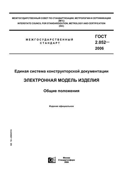 ГОСТ 2.052-2006 Единая система конструкторской документации. Электронная модель изделия. Общие положения