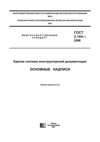 ГОСТ 2.104-2006 Единая система конструкторской документации. Основные надписи